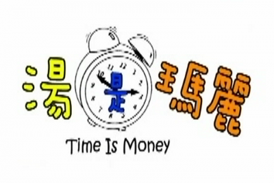 湯是瑪麗/Time is money